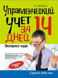 Управленческий учет за 14 дней. Экспресс-курс Молчанов С.С.