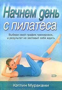 Мураками К. - Начнем день с пилатеса обложка книги