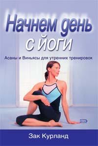 Курланд З. - Начнем день с йоги обложка книги