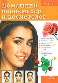 Домашний парикмахер и косметолог