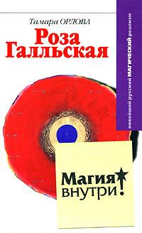 Орлова Т. - Роза Галльская обложка книги