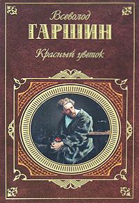 Гаршин В.М. - Красный цветок обложка книги