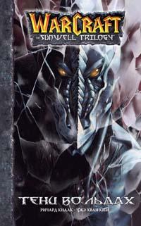WarCraft the sunwell trilogy. Кн. 2. Тени во льдах обложка книги