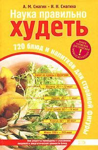 Смагин А.М., Смагина И.Н. - Наука правильно худеть. 720 блюд и напитков для стройной фигуры обложка книги