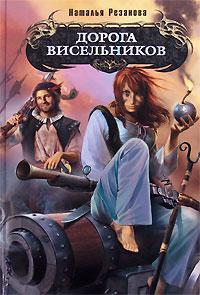 Дорога висельников обложка книги