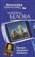 Белова М. - Призрак туманного Альбиона' обложка книги