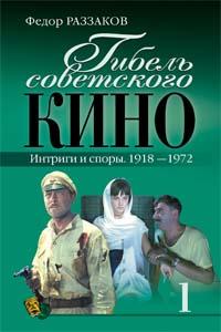Гибель советского кино. Интриги и споры. 1918-1972 обложка книги