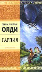 Олди Г.Л. - Гарпия' обложка книги