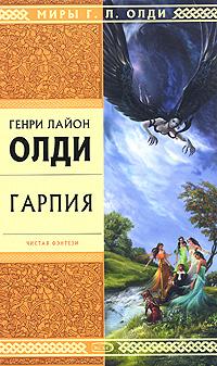 Гарпия обложка книги