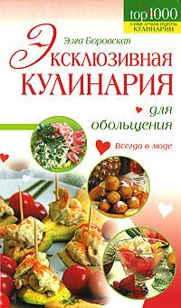 Боровская Э. - Эксклюзивная кулинария для обольщения обложка книги
