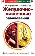 Кородецкий А.В., Марьянова О.В. - Желудочно-кишечные заболевания' обложка книги