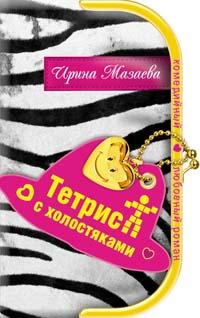 Мазаева И. - Тетрис с холостяками обложка книги