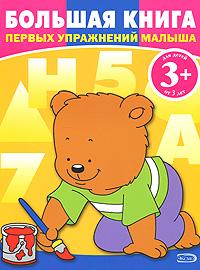 3+ Большая книга первых упражнений малыша
