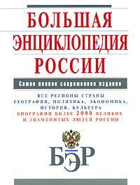 - Большая энциклопедия России обложка книги