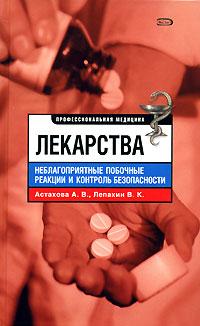 Астахова А.В., Лепахин В.К. - Лекарства. Неблагоприятные побочные реакции и контроль безопасности обложка книги