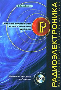 Создание акустических систем в домашних условиях. (+CD) обложка книги