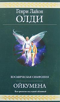 Ойкумена обложка книги