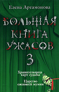 Большая книга ужасов. 3: повести обложка книги