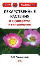 Радзинский В.Е. - Лекарственные растения в акушерстве и гинекологии' обложка книги