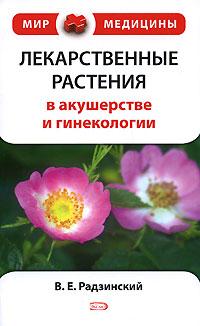Лекарственные растения в акушерстве и гинекологии обложка книги