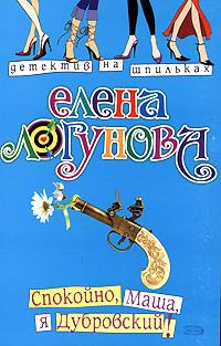 Логунова Е.И. - Спокойно, Маша, я Дубровский! обложка книги