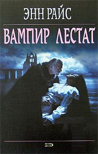 Райс Э. - Вампир Лестат обложка книги