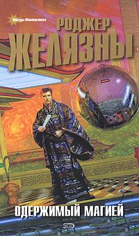 Желязны Р. - Одержимый магией обложка книги