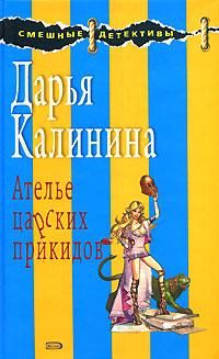Калинина Д.А. - Ателье царских прикидов обложка книги