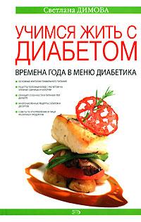 Димова С.А. - Учимся жить с диабетом. Времена года в меню диабетика обложка книги
