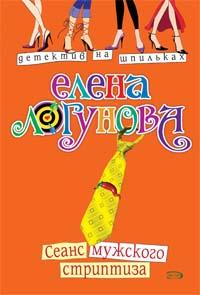 Логунова Е.И. - Сеанс мужского стриптиза обложка книги