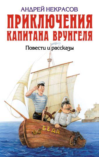 Приключения капитана Врунгеля. Повести и рассказы Некрасов А.С.
