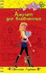 Лубенец С. - Амулет для влюбленных обложка книги