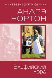 Нортон А., Лэки М. - Эльфийский лорд обложка книги