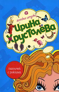 Хрусталева И. - Ангелочек с рожками обложка книги