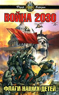 Березин Ф.Д. - Война 2030. Флаги наших детей обложка книги