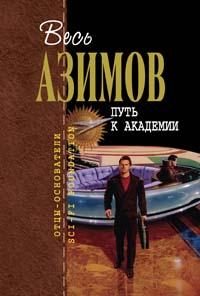 Азимов А. - Путь к Академии обложка книги