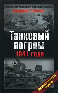 Танковый погром 1941 года. Впервые в авторской редакции обложка книги