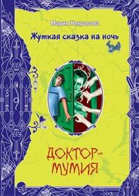 Некрасова М.Е. - Доктор-мумия обложка книги