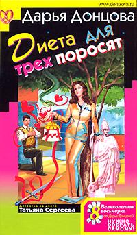 Донцова Д.А. - Диета для трех поросят обложка книги