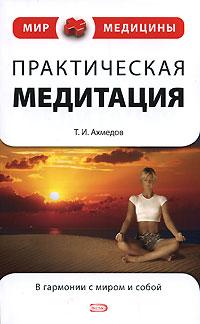 Ахмедов Т.И. - Практическая медитация обложка книги