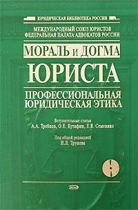 Трунов И.Л. - Мораль и догма юриста: профессиональная юридическая этика. (+CD) обложка книги
