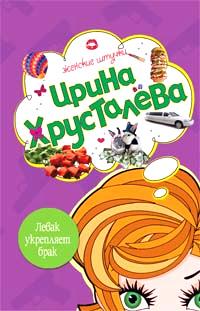 Хрусталева И. - Левак укрепляет брак обложка книги