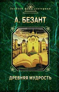 Безант А. - Древняя мудрость обложка книги