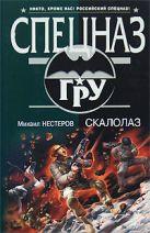 Нестеров М.П. - Скалолаз' обложка книги