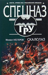 Скалолаз обложка книги