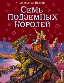 Семь подземных королей (ил. В. Канивца) (#3)