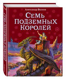 Семь подземных королей (ил.В. Канивца) обложка книги