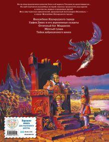 Обложка сзади Семь подземных королей (ил. В. Канивца) (#3) Александр Волков