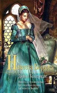 Калогридис Д. - Невеста Борджа обложка книги