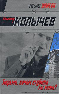 Колычев В.Г. - Тюрьма, зачем сгубила ты меня? обложка книги